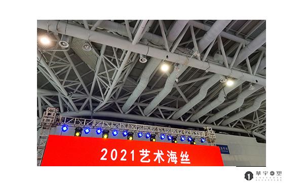 首届2021艺术海丝雕塑博览会